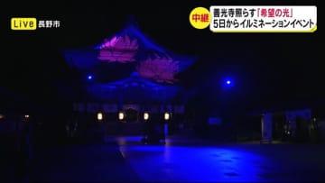 善光寺照らす「希望の光」 台風からの復興・コロナ終息願う 5日からイルミネーション