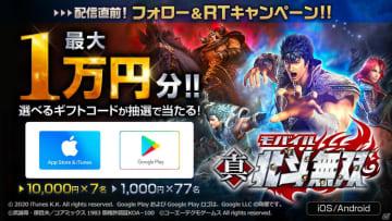 「真・北斗無双」最大1万円分の選べるギフトコードが当たるチャンス!「配信直前!フォロー&RTキャンペーン」が開催