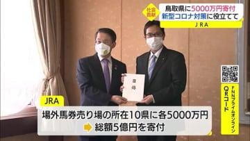 JRAが鳥取県に5000万円を寄付 新型コロナ対策に活用 (鳥取・鳥取市)