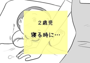 【胸キュン】寝かしつけでトントン、2歳児からツンツン……その後の表情にデレッデレ