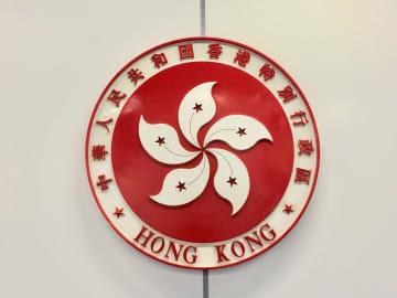 香港特別行政区のイメージ(資料)—本紙撮影