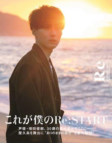 増田俊樹の約10年ぶりとなる写真集に大反響! 発売初日に緊急増刷