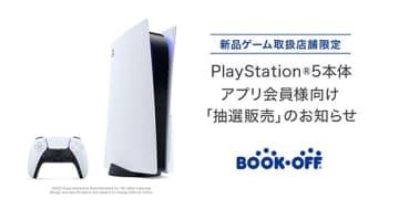 PS5の抽選販売を受付中、ブックオフがアプリ会員限定で