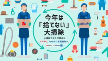 メルカリとブックオフ、カジタクが連携、家庭内の不要品を出品または買い取り