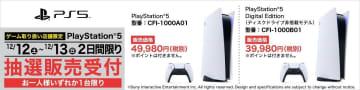2日間限定! ヤマダ電機のPS5抽選販売、12月12日から