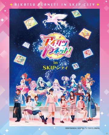 「アイカツプラネット! in SKIPシティ ~なりたい私へ、ミラーイン☆ SKIPシティでアイドル活動!~」1月19日より開催