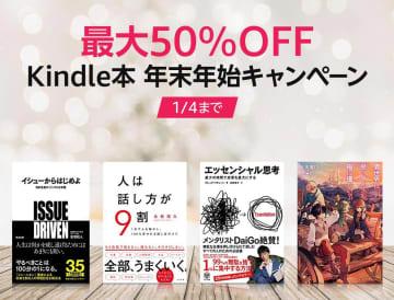 Kindle本が最大50%OFF、Amazon「年末年始セール」がスタート