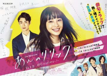 広瀬すず主演『あんのリリック』に宮沢氷魚ら出演、恋模様も注目