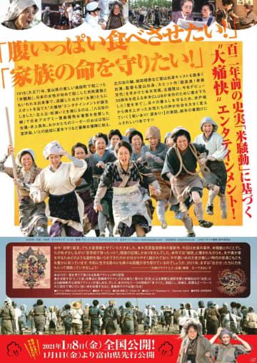 「天穂のサクナヒメ」が大正と令和の米騒動映画「大コメ騒動」とPRコラボ!劇場用コラボチラシの配布が開始