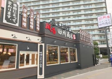 牛たん利休のラーメン屋「麺場 田所商店 」がオープン!実際に行ってみた!