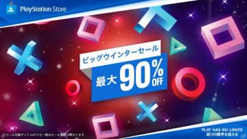 PS Storeにて「ビッグウインターセール」が実施!「Ghost of Tsushima」などが最大90%オフ