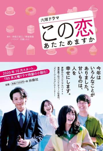 森七菜×中村倫也『この恋あたためますか』ノベライズ発売決定