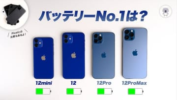 iPhone 12シリーズのバッテリー比較!1番長持ちするのはどの機種?【動画】