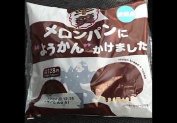 味の想像がつかない... 北海道で「メロンパン×羊羹」の衝撃商品が爆誕していた