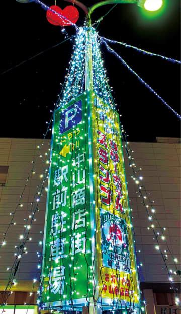 横浜市緑区 中山駅前にイルミネーション コロナ禍でも明るく