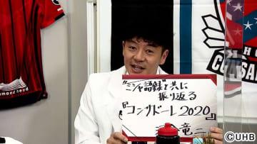 """河合竜二が""""ミシャ語録""""でコンサの1年を振り返る!"""
