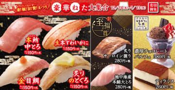 はま寿司、本鮪中とろや金目鯛などの豪華「凄! 極! 旨! 贅! まつり」開催