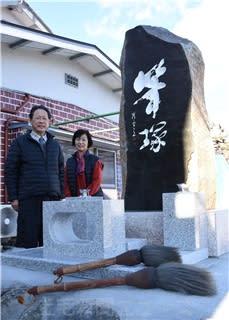 愛着ある筆を供養 自宅に筆塚を建立 富岡で書家の横尾さん