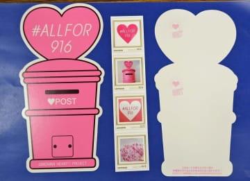 安室奈美恵さんに思い届ける「#ALLFOR916」切手発売 売上の一部は沖縄の児童養護施設へ