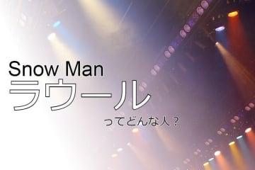 最年少センター「ラウール」の魅力とは? ジャニーズの新星「Snow Man」一人ずつ解説!