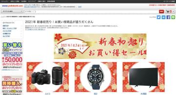 ヨドバシ、「新春初売りセール」開催。MacBook Airやミラーレスが割安に