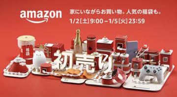 Amazonの初売りセールが開始!ボーズの福袋やiPad Proなど人気商品もセールに