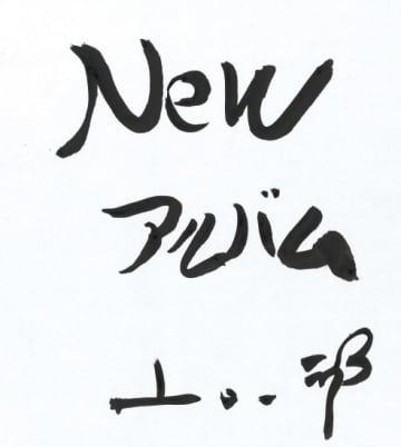 サカナクション・山口一郎が宣言「年内にニューアルバムを出します」