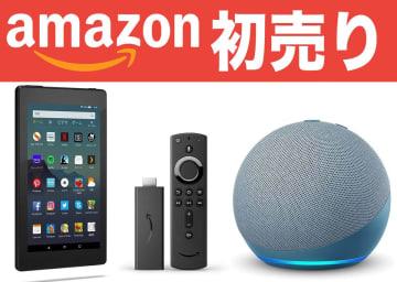 「Amazonの初売り」にEcho最新世代が登場!Fire TVやKindleデバイスもお買い得