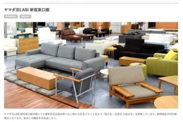 大塚家具に衣替えした新宿東口の旧ヤマダ電機で「半額で120万円の高級ソファ」に悶絶!
