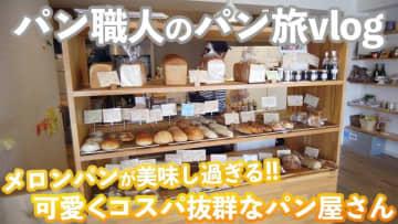 ザックザクのクッキー生地がたまらない!大阪「わだのおと」の絶品メロンパン【動画】
