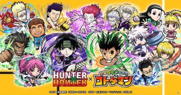 「コトダマン」とアニメ「HUNTER×HUNTER」の初コラボが1月6日より実施!コラボ史上最多となる総勢24体のコラボキャラが登場
