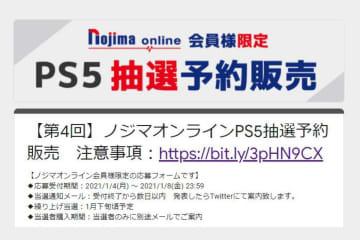 ノジマオンラインが第4回の「PS5抽選予約販売」、購入履歴のある会員を優先