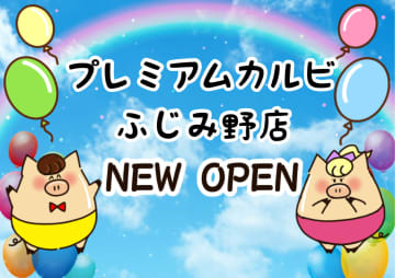 プレミアムカルビ ふじみ野店が4月上旬オープン!厳選焼肉食べ放題のお店♪