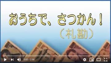 「半沢直樹」も猛練習した? 銀行員の札束数えのスゴ技「札勘」を日本銀行が動画で伝授