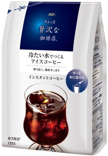 《「ちょっと贅沢な珈琲店®」冷たい水でつくるアイスコーヒー》新登場!