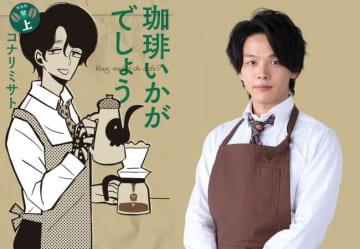 中村倫也、人気漫画『珈琲いかがでしょう』実写ドラマ化で主演 2021年放送決定