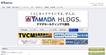 ヤマダ電機、1都3県の店舗で閉店時間を20時に変更。1月8日から当面