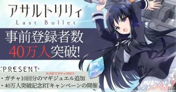 「アサルトリリィ Last Bullet」の事前登録数が40万人を突破!1月12日にはプロジェクト発表会も実施