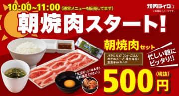 焼肉ライク「朝焼肉セット500円」東京、神奈川の8店舗で提供 カルビ100グラム、ご飯お替り自由