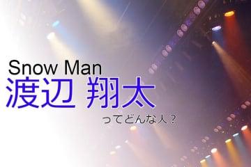 美容マニアのメインボーカル、でもボケはシュール Snow Man渡辺翔太の様々な顔