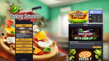 今度の『Cooking Simulator』はピザ!おうち時間を楽しむために新DLCでスパくんを焼いてみた