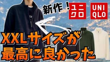 【ユニクロ】1280円に値下げ中!フリースプルオーバーは大きめサイズが◎《動画》