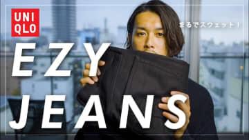 【ユニクロ】これ神パンツ!デニムなのにスウェットっぽく履ける「EZYジーンズ」