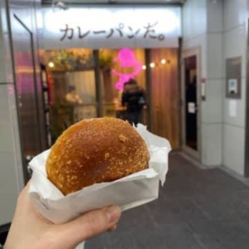 狸小路のネクスト行列グルメ店「カレーパンだ。」が熱い!