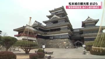 松本城の観光客まばら... 「緊急事態宣言」後の3連休最終日 松本市は「警戒レベル5」