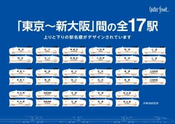 東海道新幹線の駅名標が折りたたみ傘に 国鉄青20号ベースにした色合いは普段使いにも最適