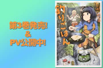 釣り料理マンガ『カワセミさんの釣りごはん』のPV公開! 内田彩さん&伊瀬茉莉也さんがアテレコ!
