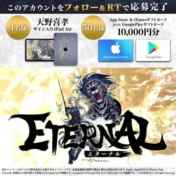 「ETERNAL」の50万DL突破を記念して天野喜孝氏サイン入りiPad Airなどが当たるTwitterキャンペーンが開催!