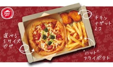 ピザハットから「MY BOX」発売、外出自粛で1人でもピザを楽しむ