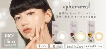 FAKY・Hina初プロデュースのカラコン『ephemeral』遂にリリース!